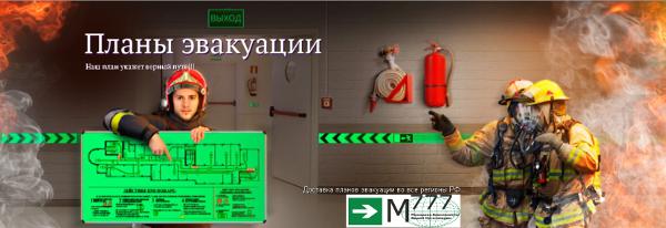 Образец Акта Проведения Тренировки По Эвакуации Людей При Пожаре - фото 3