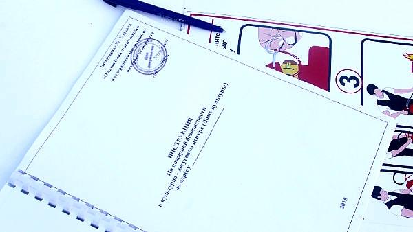 образец приказ об утверждении инструкции о мерах пожарной безопасности - фото 10