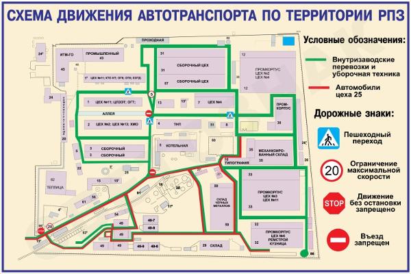 Схемы транспорта на предприятии